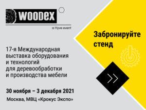 Woodex 2021