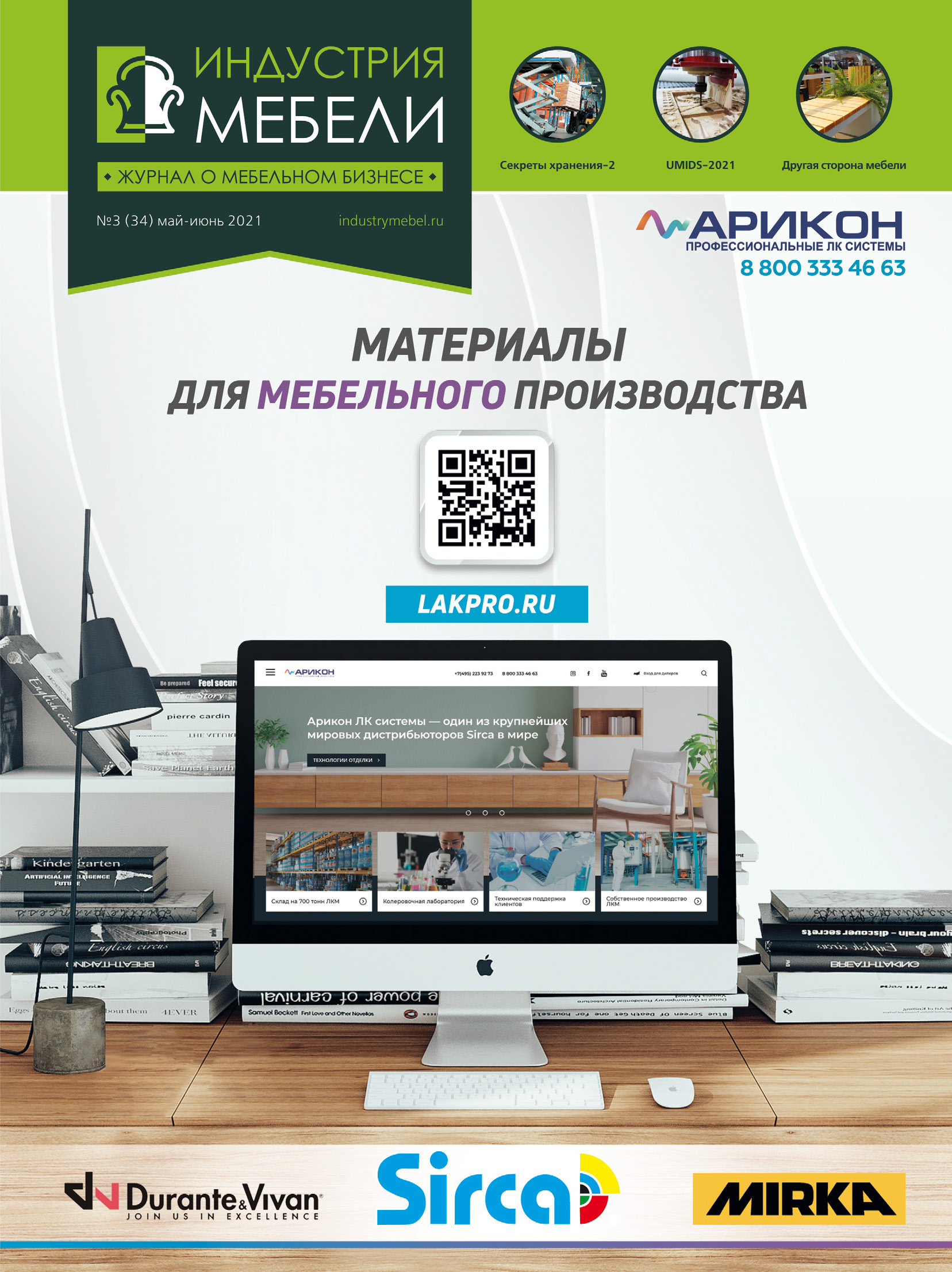 Индустрия мебели №2, 2021 год
