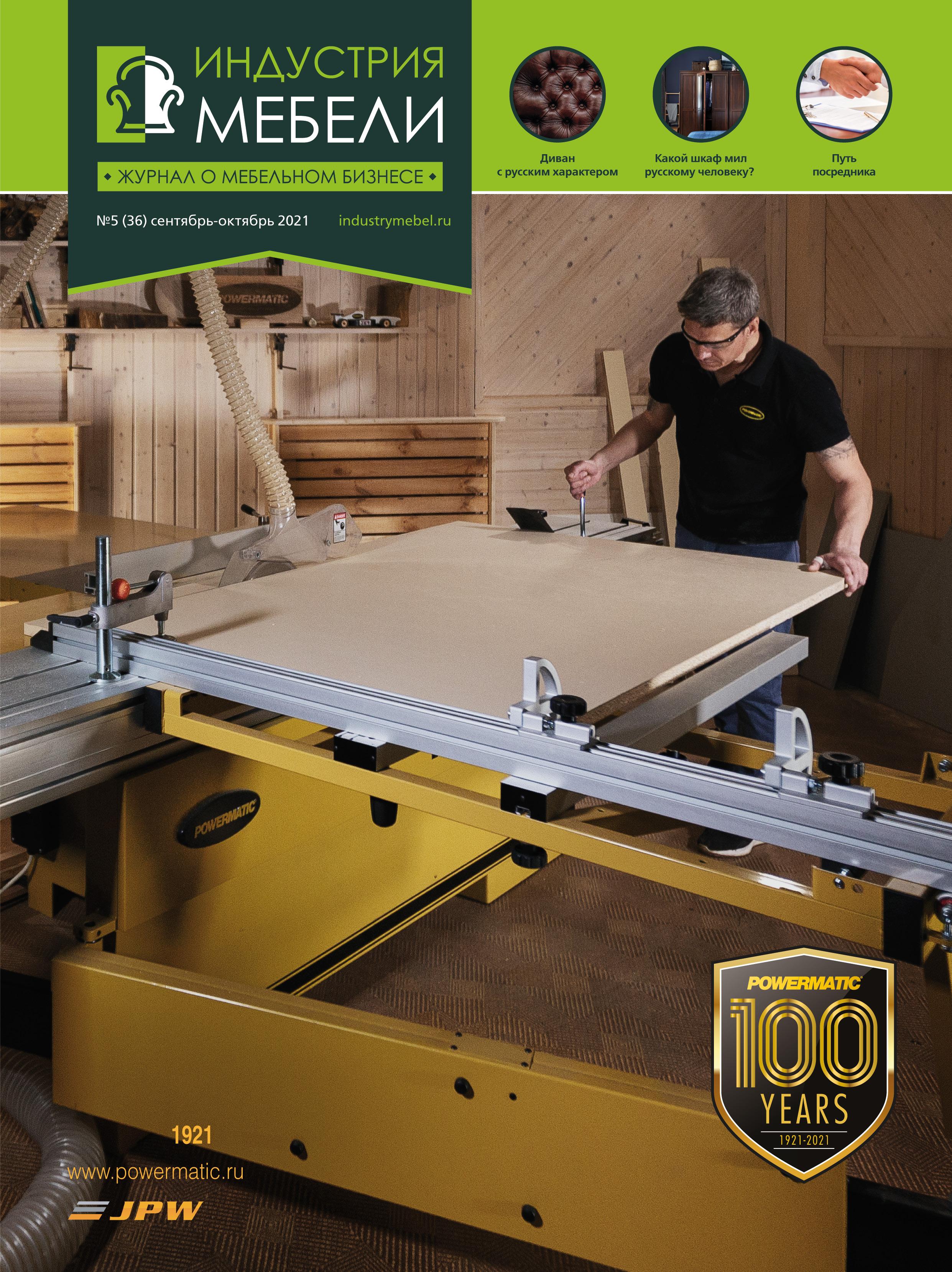 Индустрия мебели №5, 2021 год